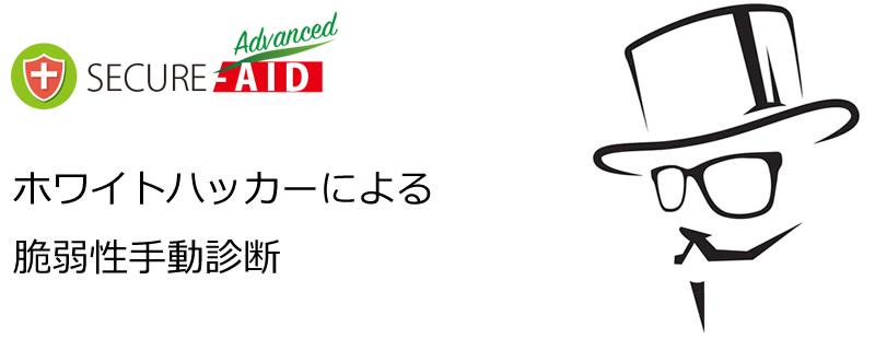 SECURE-AID Advanced