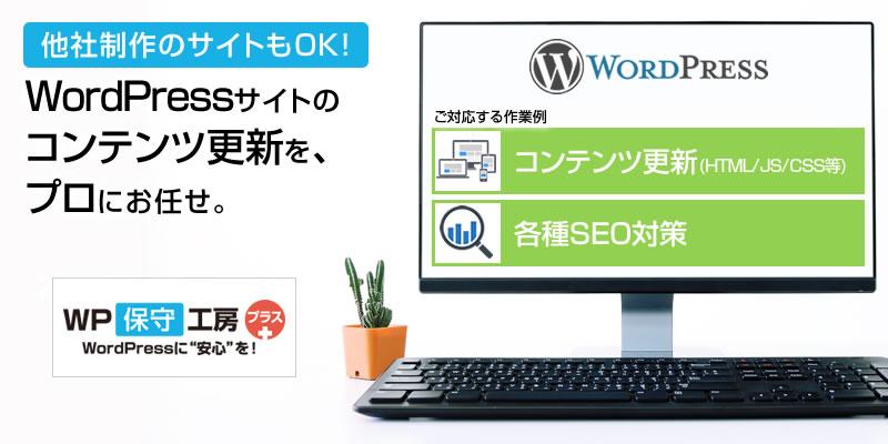 WordPressサイトのコンテンツ更新を、プロにお任せ