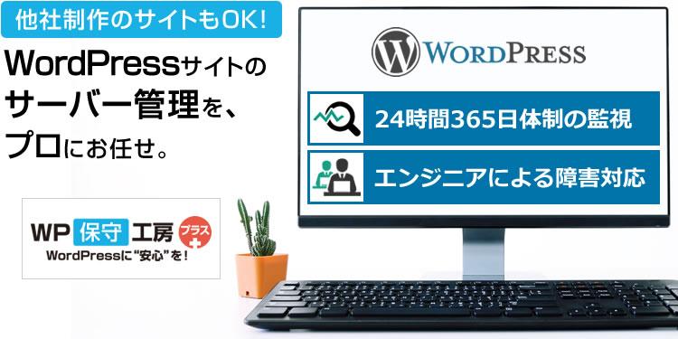 WordPress サーバー管理