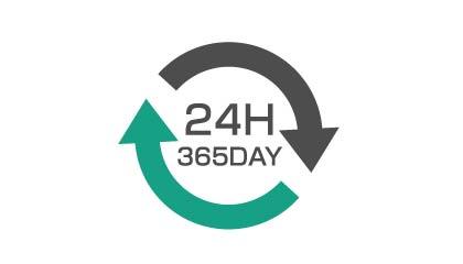 24時間365日体制