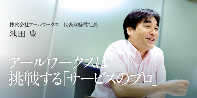 株式会社アールワークス 代表取締役社長 池田 豊