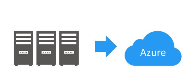 Azure サーバ移行・クラウドマイグレーション