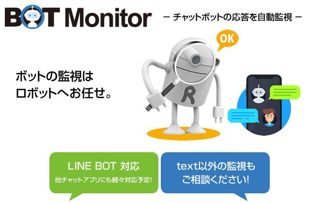チャットボット応答を自動で監視。BOTMonitor