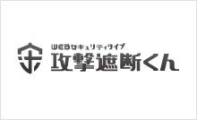 「攻撃遮断くん」 WEBセキュリティタイプ (SaaS型WAF)