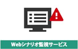 Webシナリオ監視サービス
