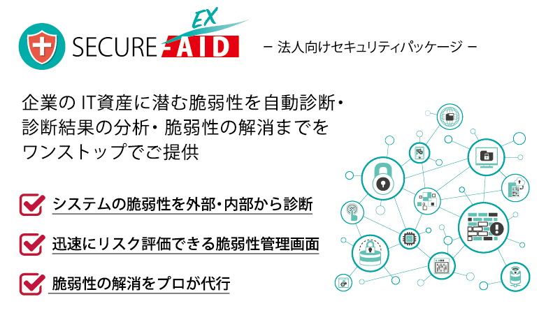 SECURE-AID EX