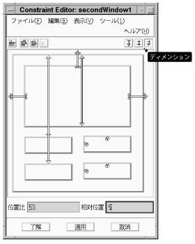 UIM/XのConstraint Editor