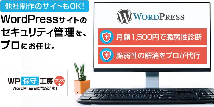 WordPress セキュリティ管理