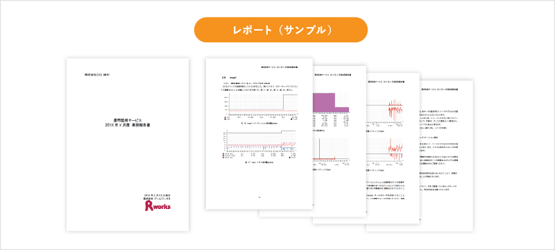 AWS運用レポート