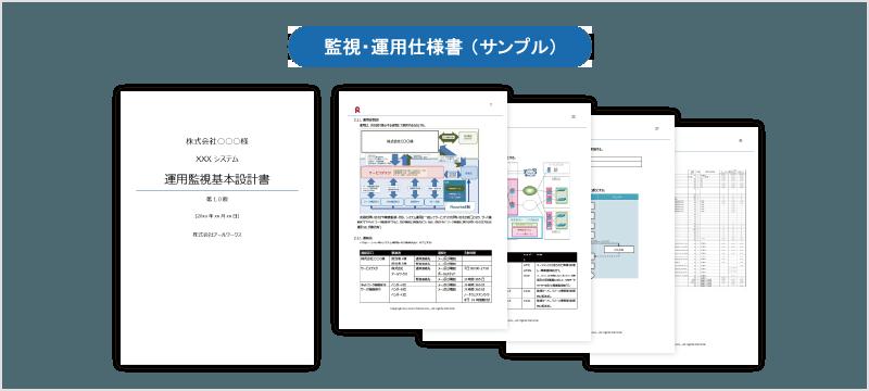 Azure監視・運用仕様書(サンプル)