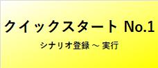 1-2. クイックスタート No.1