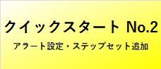 1-3 クイックスタート No.2