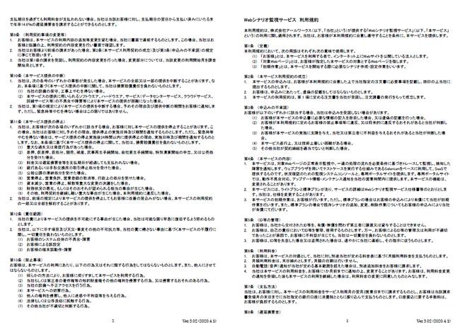 Webシナリオ監視サービス利用規約