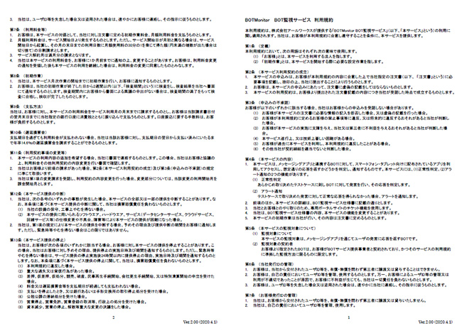 BOTMonitorサービス利用規約
