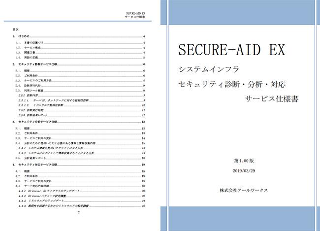 SECURE-AID EXサービス仕様書