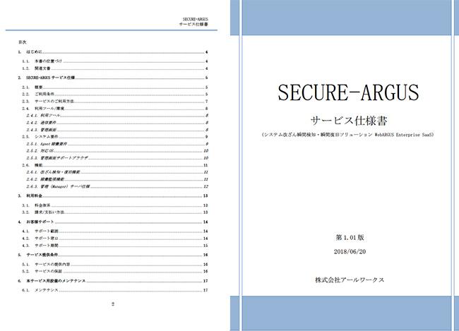 SECURE-ARGUSサービス仕様書