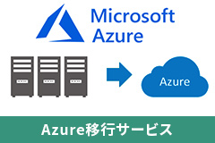Azure移行サービス