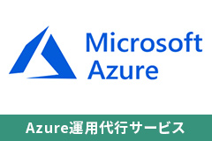 Azure運用代行サービス