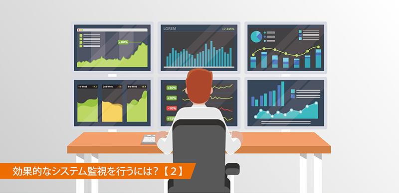 システム監視項目をどう定義するのか