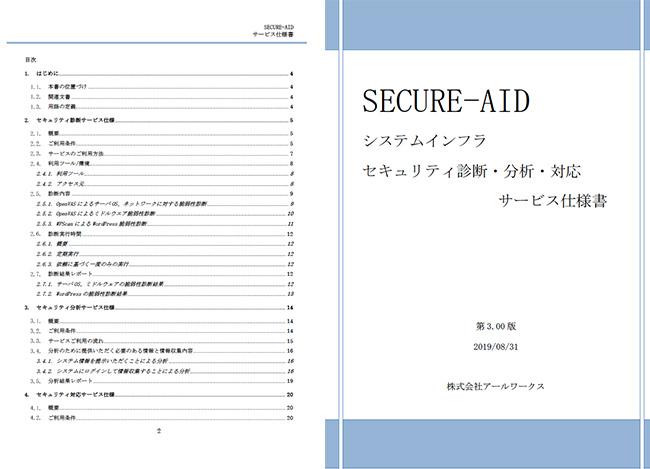 SECURE-AIDサービス仕様書