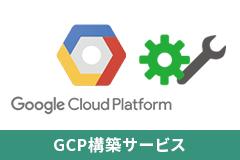 GCP構築サービス