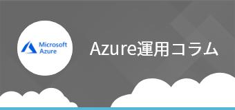 Azure運用のコツを解説