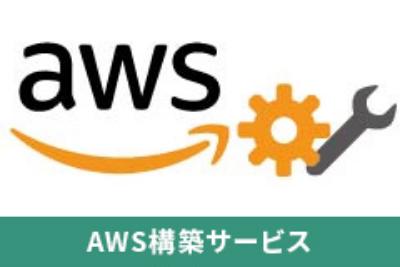 AWS構築サービス