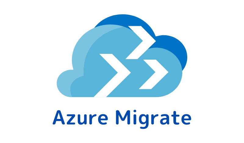 オンプレ環境から Azure 環境に移行する (Azure Migrate の利用)