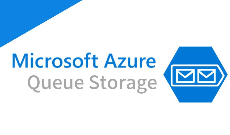Azure ストレージが提供する4つのサービスを紹介 (Azure キュー)