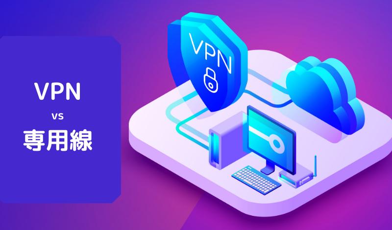 VPNと専用線の違いって何?価格(コスト)・品質・セキュリティなどで比較!