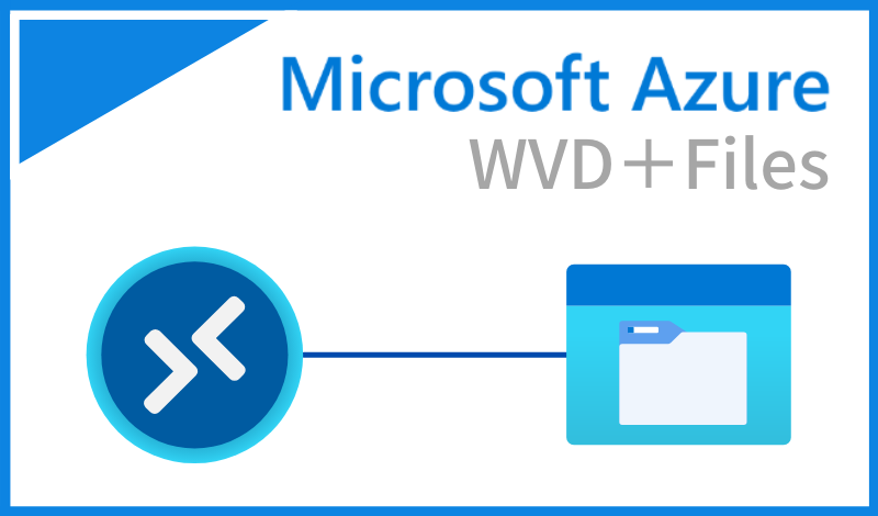 Azure Virtual Desktop (旧:Windows Virtual Desktop) のユーザプロファイルを Azure Files に保存する