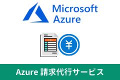 Azure請求代行サービス