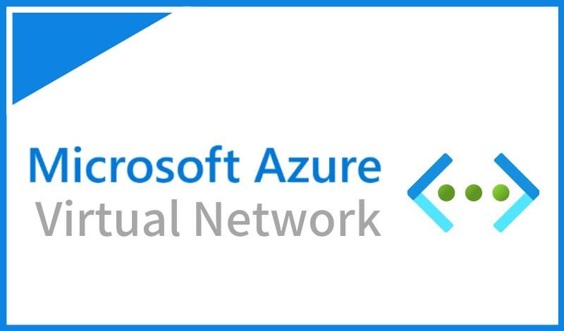 Azureの仮想ネットワークAzure VNetとは?通信方法や料金などを解説