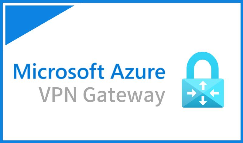Azure VPN Gatewayとは?VPN Gatewayの冗長化や料金なども解説