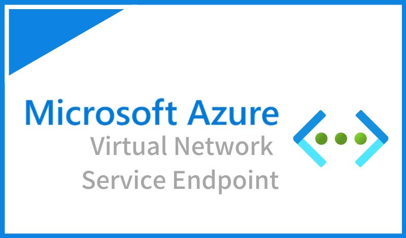 Azureサービスエンドポイントとは?メリットや料金などについて解説