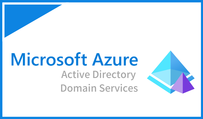 ドメインサービスの基本、Azure Active Directory Domain Services(Azure AD DS)とは?