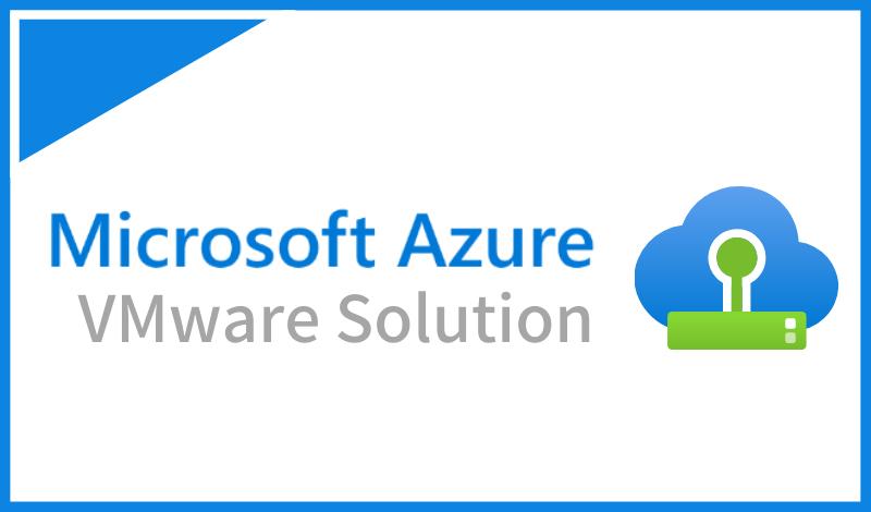 AzureにVMwareを移行できる?クラウド移行とAzure VMware Solutionによる移行方法とは