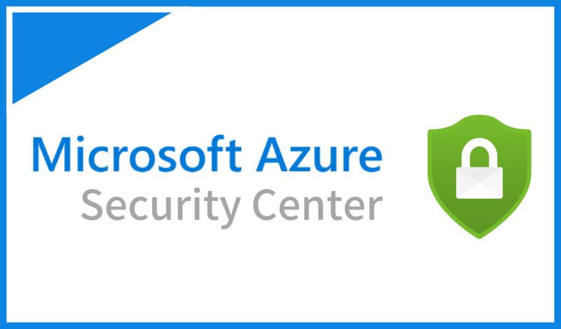 セキュリティ強化を簡易に行うための Azure Security Center とは
