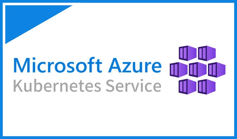 Azure Kubernetes Serviceとは?コンテナの目的とAzure上での実現方法について解説
