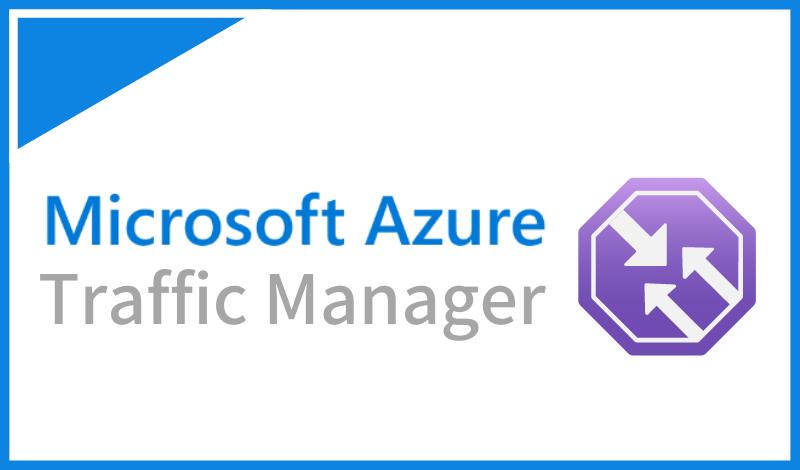 Azure Traffic Managerとは?DNSの基本とAzureでのDNS負荷分散の実現方法について解説